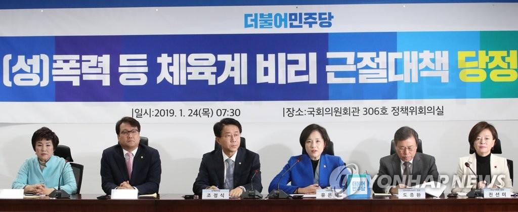韩党政开会讨论根治体育界性暴力方案