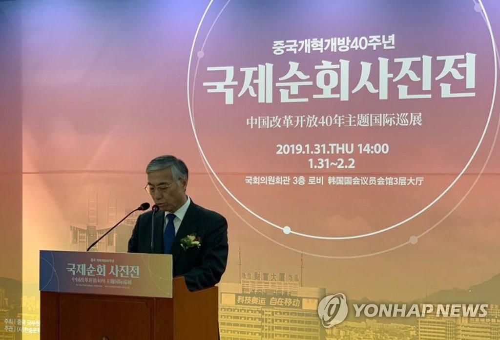 1月31日,在韩国国会议员会馆举行的中国改革开放40年主题国际巡展上,中国驻韩国大使邱国洪致开幕词。(韩联社)