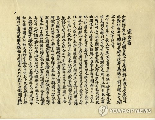 二八独立宣言纪念活动在东京举行