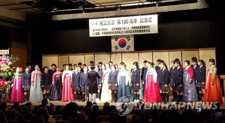 2月8日上午,二八独立宣言发布100周年纪念活动在位于日本东京千代田区的韩国YMCA会馆举行。(韩联社)