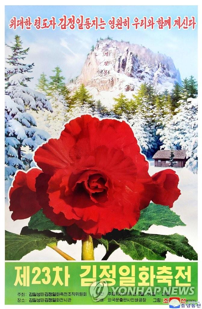 朝鲜第23届金正日花节宣传画