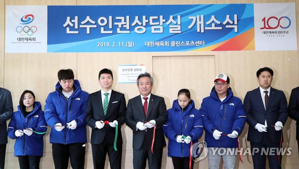 2月11日,在忠清北道镇川国家队运动员村,选手人权咨询室正式揭牌成立。(韩联社)