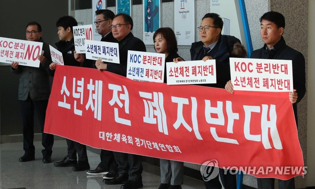 2月11日,2019年韩国国家队选手训练启动仪式在忠清北道镇川国家队运动员村正式举行。图为体育团体人士反对废除少年体育大会等。(韩联社)