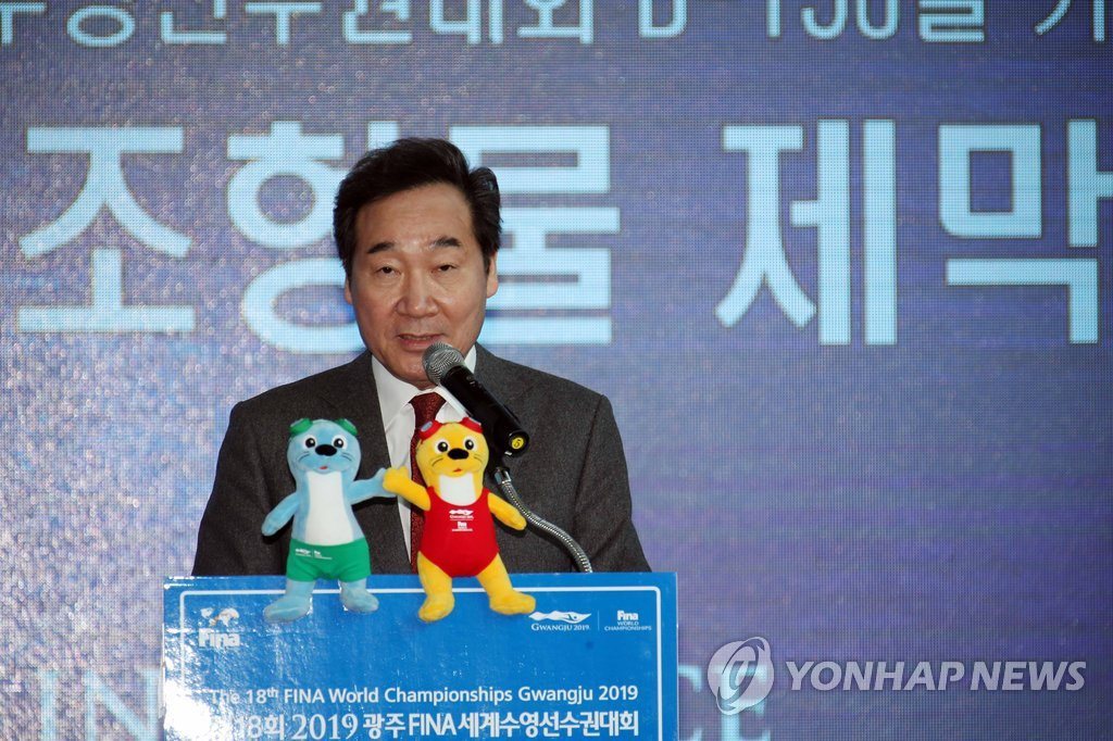 韩总理提议邀朝参加光州世游赛