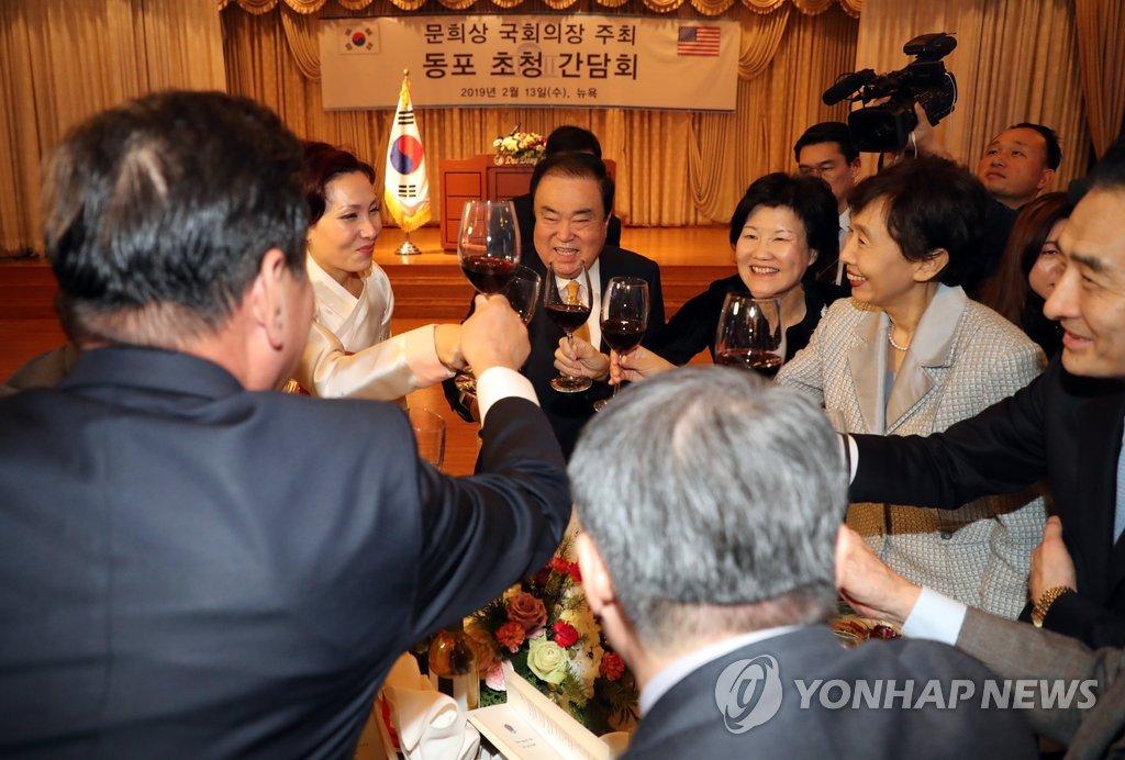 当地时间2月13日,在纽约,正在美国访问的韩国国会议长文喜相(中)出席与当地韩侨的座谈会并同与会人士举杯共庆。(韩联社)