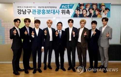 NCT 127成首尔市江南区旅游宣传大使