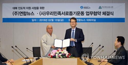 韩联社向对朝援助团体捐款