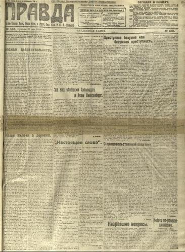 1919年俄媒报道三一运动