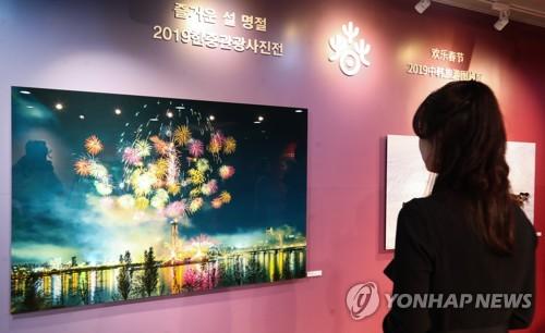 详讯:2019韩中旅游摄影展今在首尔开幕