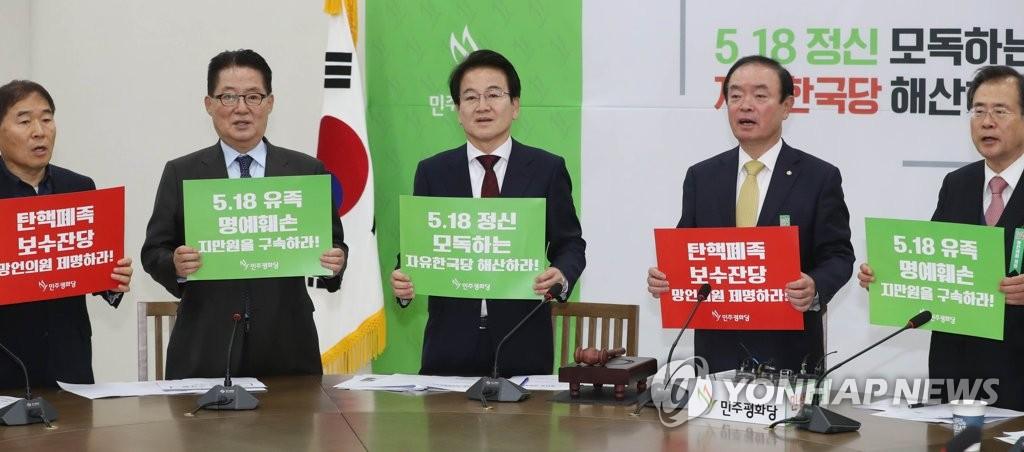 资料图片:2月19日上午,在国会,郑东泳(居中)等议员谴责最大在野党自由韩国党部分议员贬低民运的言论。(韩联社)