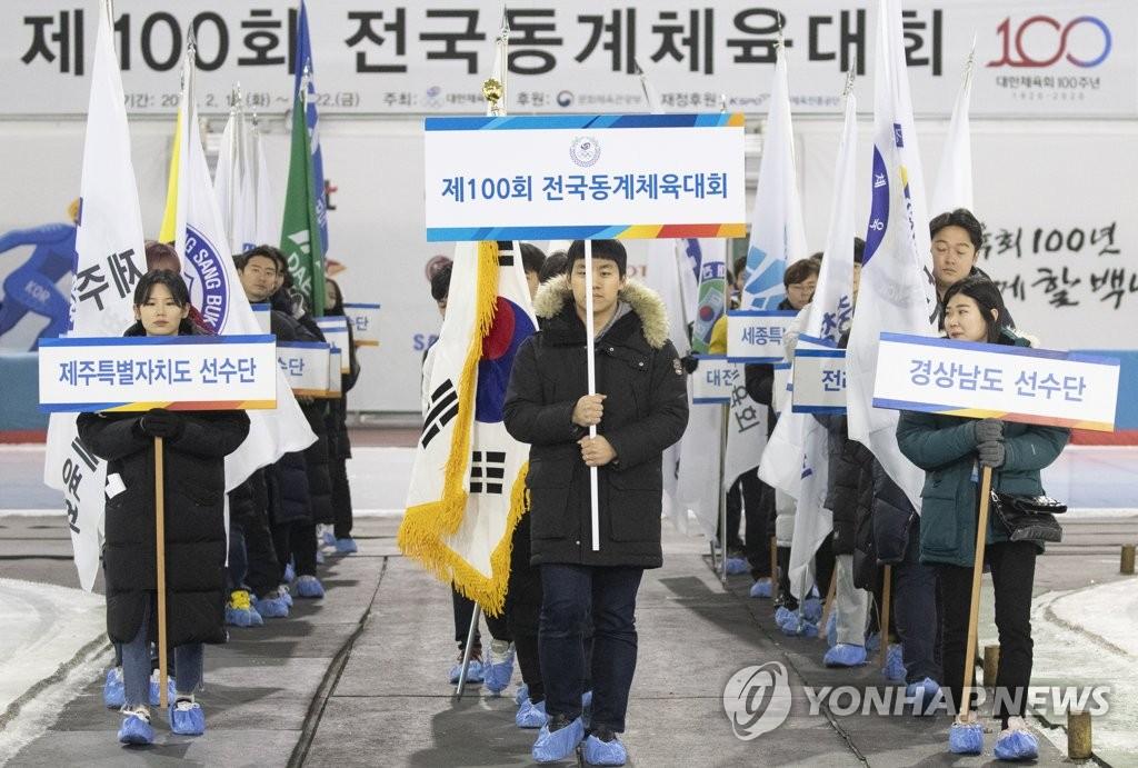 韩冬季全运会开幕