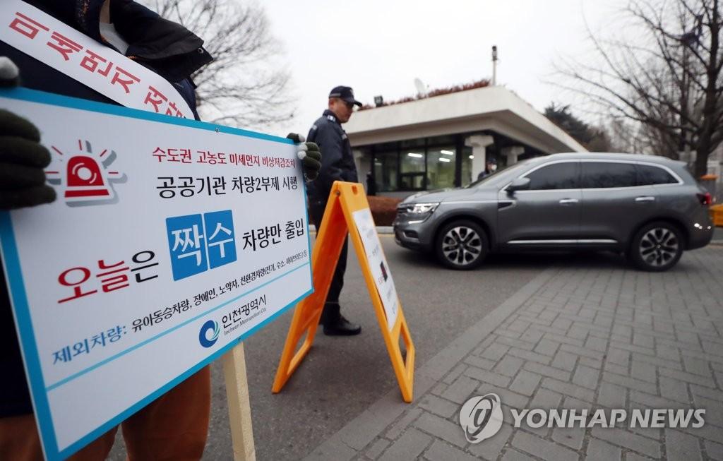 韩首都圈首次实施预先减排措施