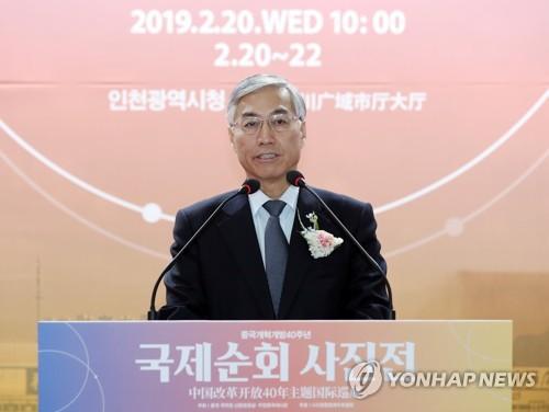 中国驻韩大使致贺词