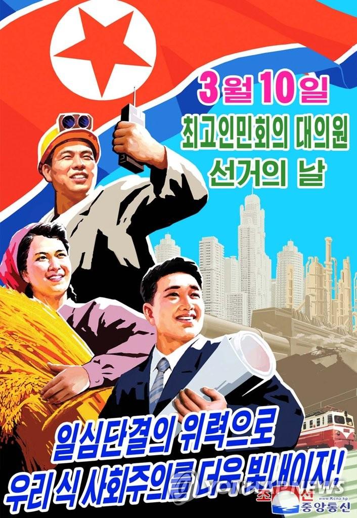 朝鲜最高人民会议代议员选举宣传火热进行