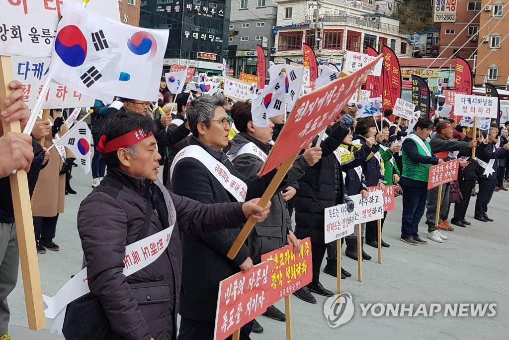 """资料图片:2月22日,在韩国郁陵岛,市民团体举行集会敦促日本废除""""竹岛日""""活动。(韩联社/韩联社TV供图)"""