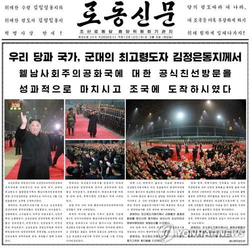 韩联社检举News1未经授权传播朝媒新闻内容