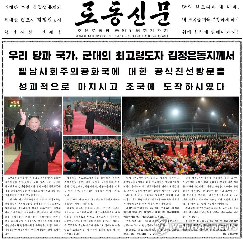 朝鲜《劳动新闻》3月5日头版报道金正恩结束访越回到平壤的消息。图片仅限韩国国内使用,严禁转载复制。(韩联社/朝中社)
