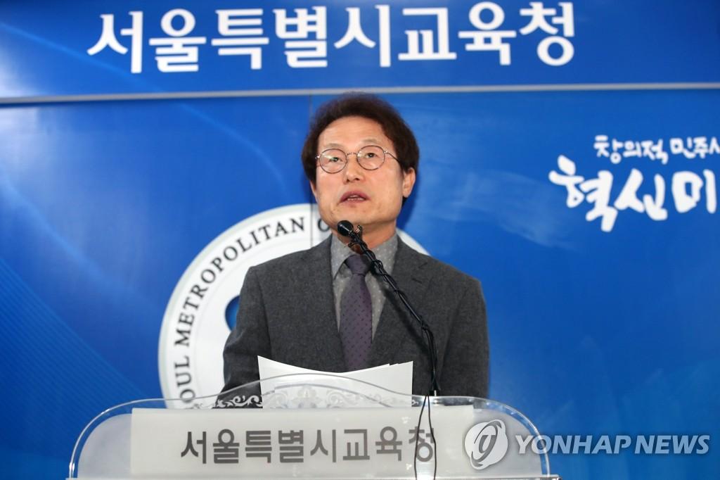 首尔市教育厅宣布取消韩幼联设立许可