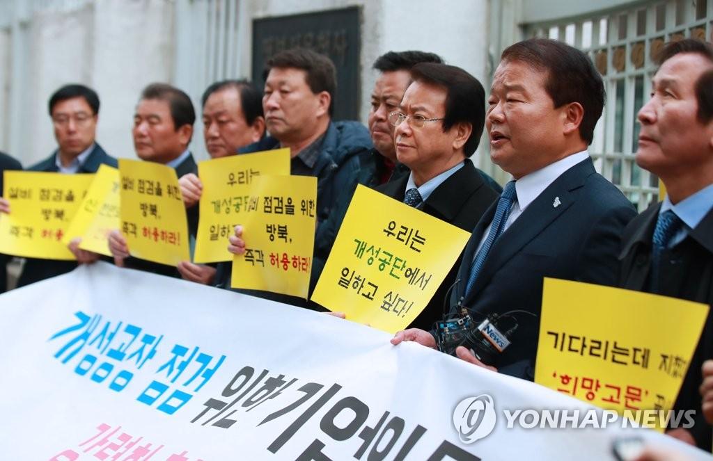 资料图片:开城工业园区韩国企业家呼吁政府批准访朝检查开城工厂。(韩联社)