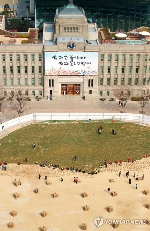 首尔广场换新装