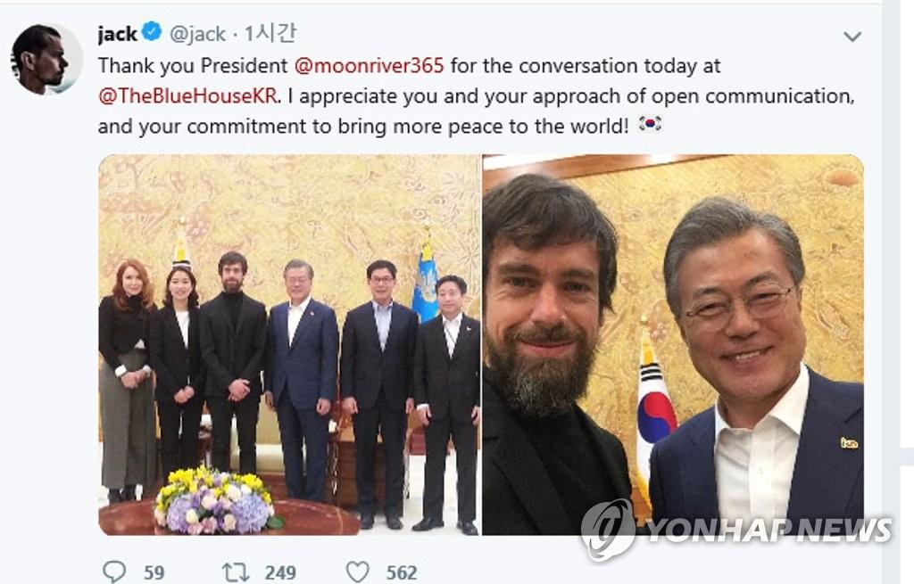 3月21日,推特首席执行官杰克·多西在自己的推特晒出与文在寅合影。(韩联社/多西推特截图)