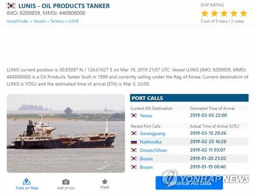 韩政府将彻查疑涉朝鲜非法转运的韩籍船舶