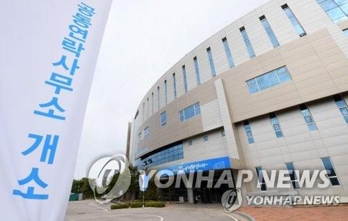 韩朝联办(韩联社/联合摄影团)