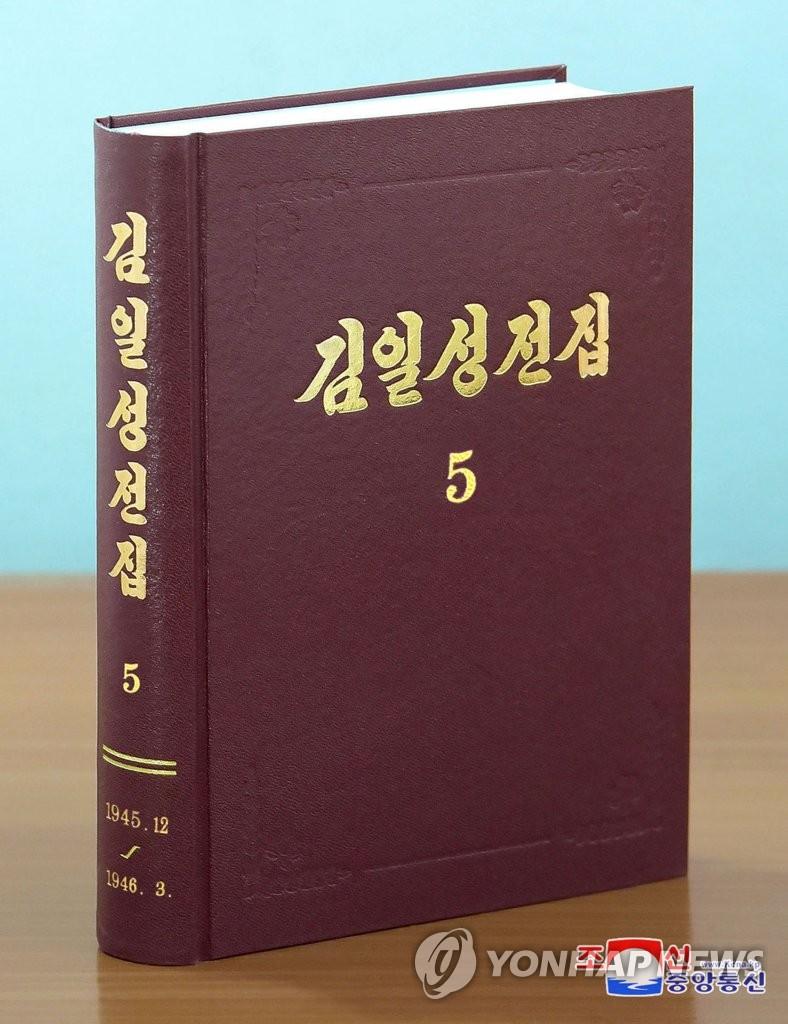 朝鲜出版《金日成全集》第5卷增补版