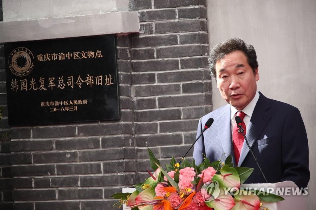 韩中纪念重庆韩国光复军总司令部旧址修复