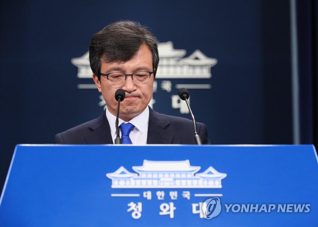 韩青瓦台发言人因购高价房产惹议引咎辞职