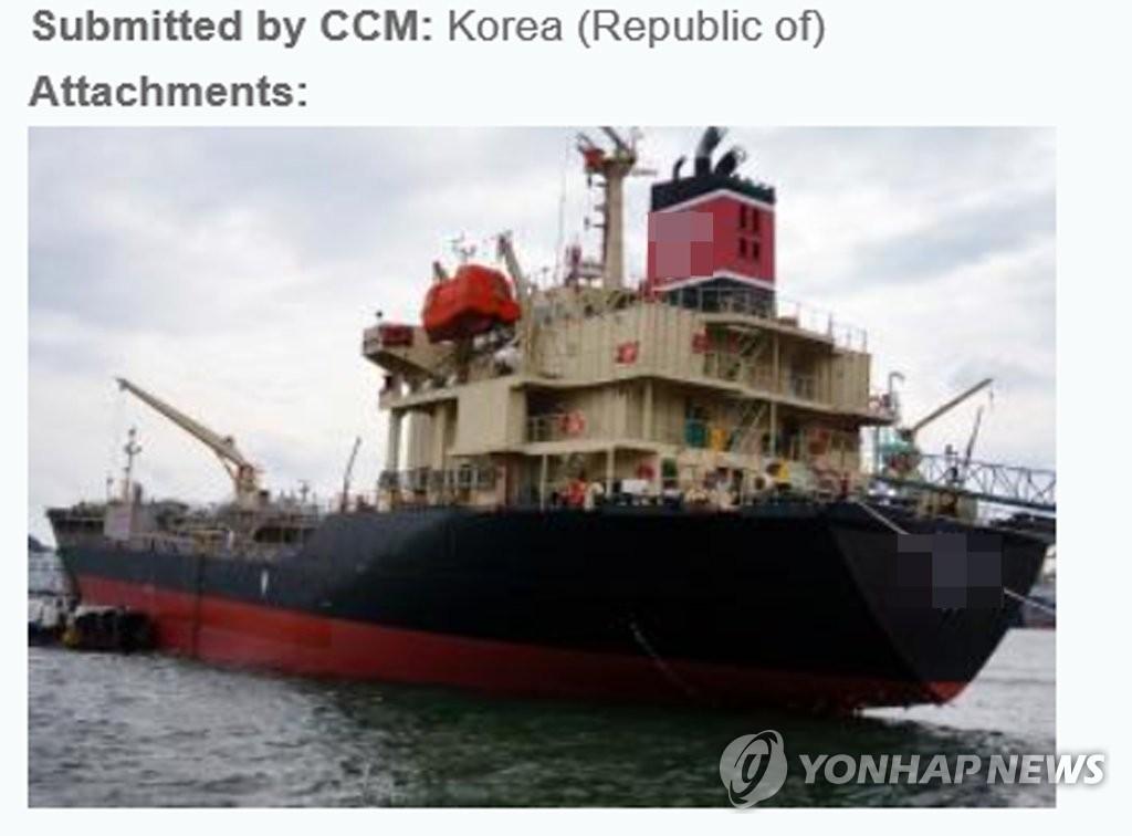图为涉嫌向朝鲜转运精炼石油产品被扣押在釜山港的韩籍货船。(韩联社/中西部太平洋水产委员会截图)