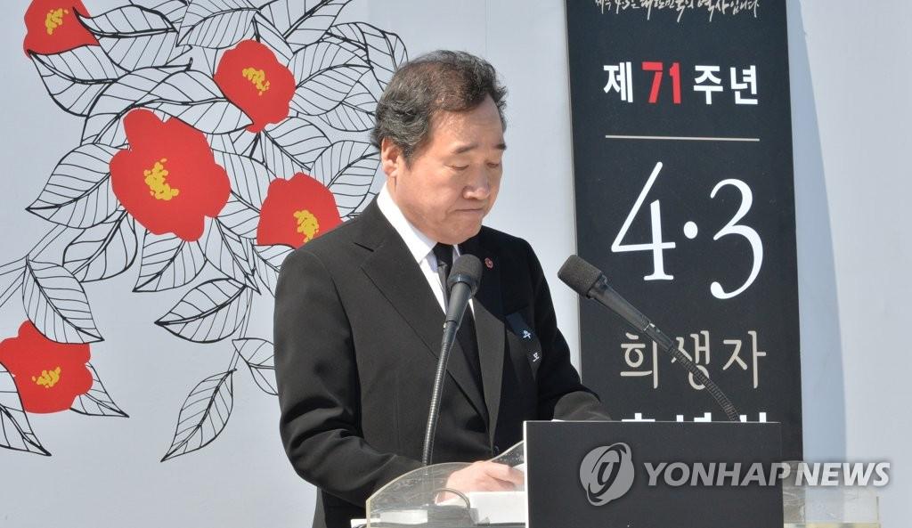 韩国举行济州4·3事件71周年悼念活动