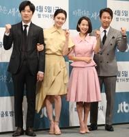 JTBC新剧《美丽的世界》发布会