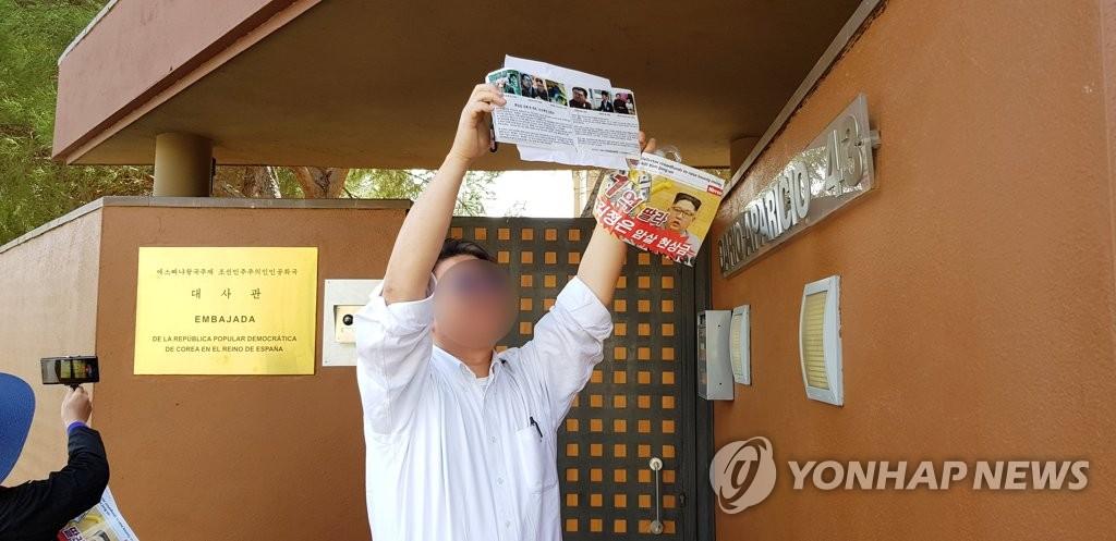 反朝团体在朝鲜驻西班牙使馆投传单