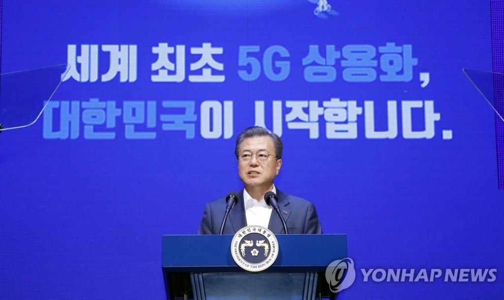文在寅出席5G发展战略发布会