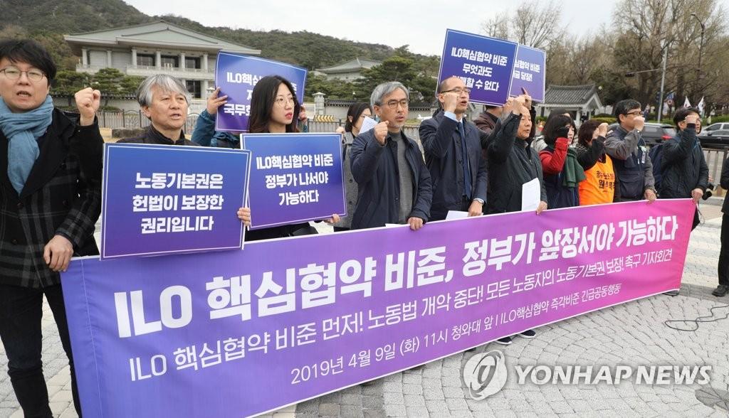资料图片:公民团体呼吁政府批准ILO核心公约。(韩联社)