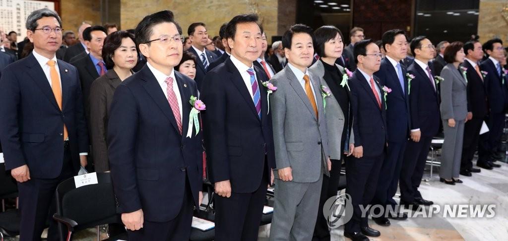 韩国国会纪念临时政府立法机构成立百年