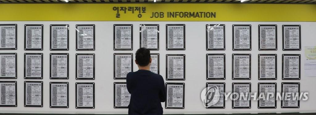 韩政府成立专项工作组促中壮年就业