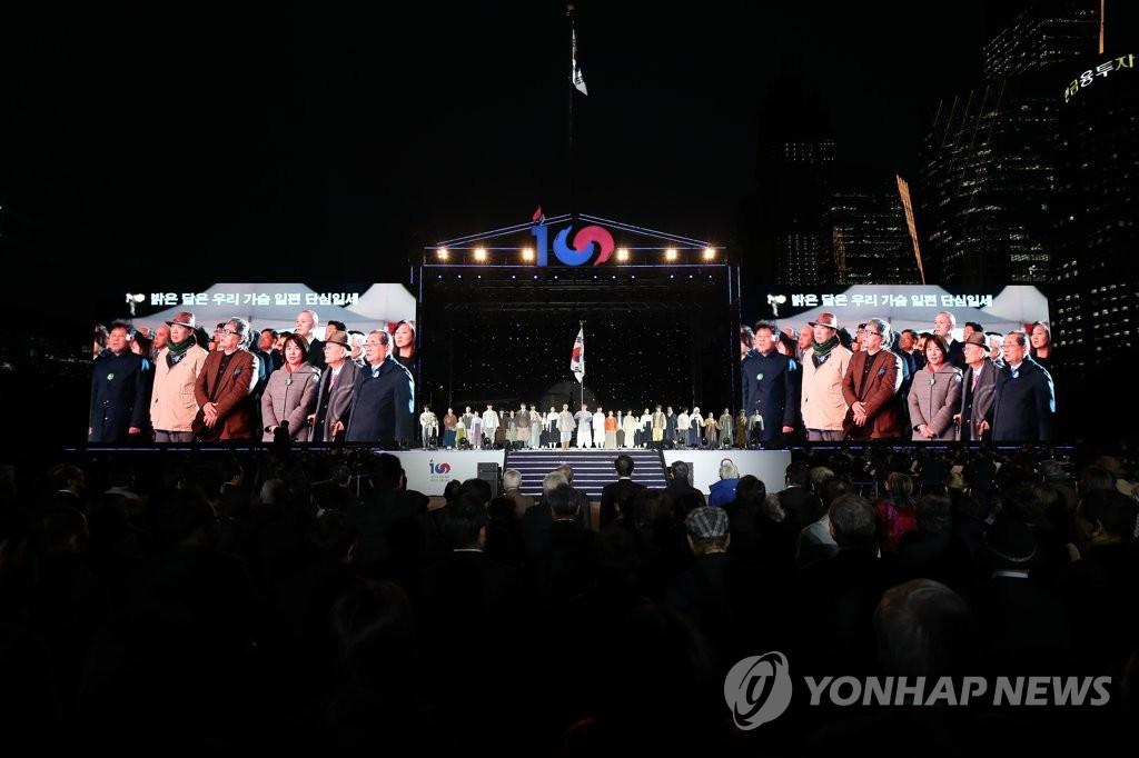 11日19点19分,大韩民国临时政府成立100周年国民参与型庆祝活动在首尔汝矣岛公园文化广场举行。(韩联社)