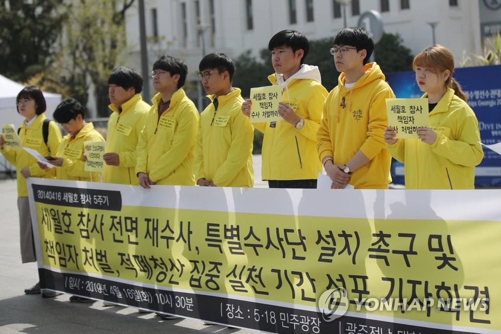 4月16日上午,在光州市东区锦南路五一八民主广场,光州全南大学生进步联盟成员们召开记者会呼吁重新调查沉船案。(韩联社)