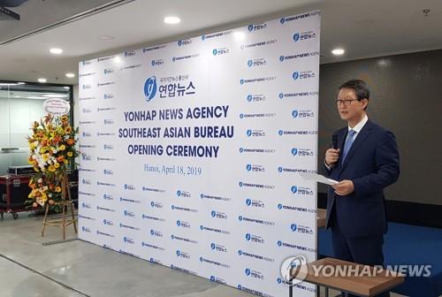 韩联社东南亚总分社成立