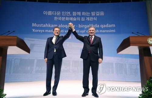 文在寅出席韩国文化艺术之家揭牌仪式