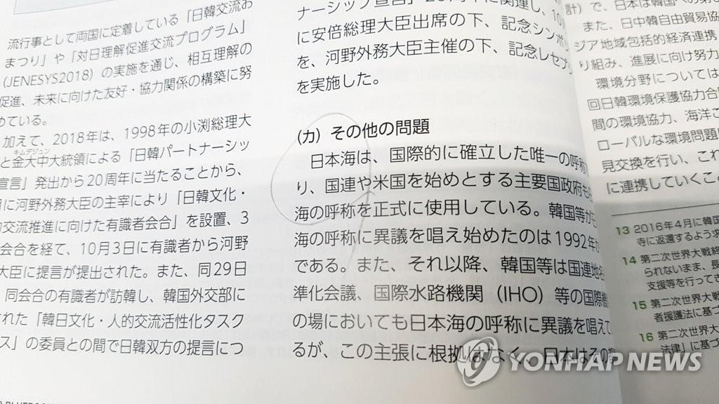 图为《外交蓝皮书》涉及韩国东海(日本海)的内容,日本政府今年依旧声索独岛主权。(韩联社)