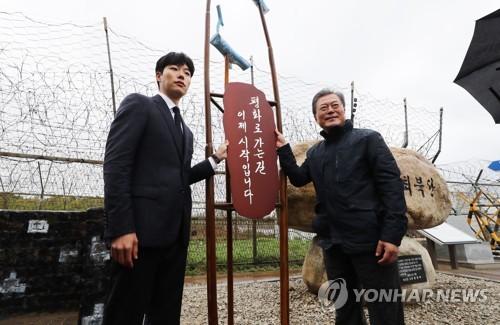 文在寅访问DMZ和平之路