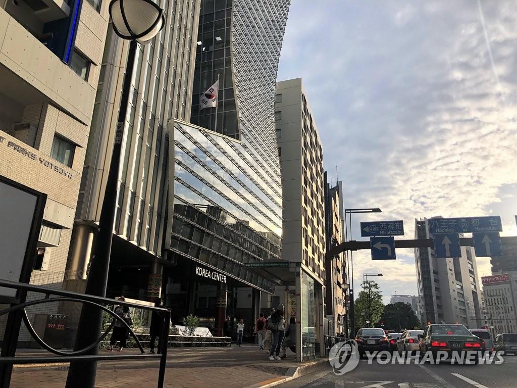 资料图片:位于东京的驻日韩国文化院(韩联社)