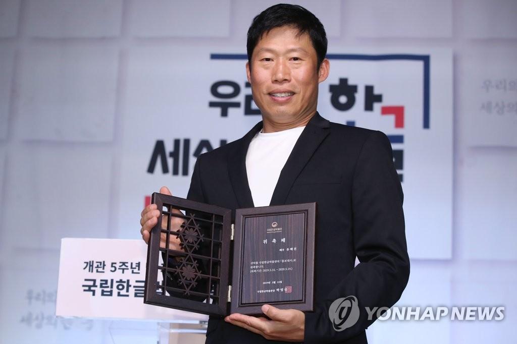 柳海真担任国立韩古尔博物馆宣传大使