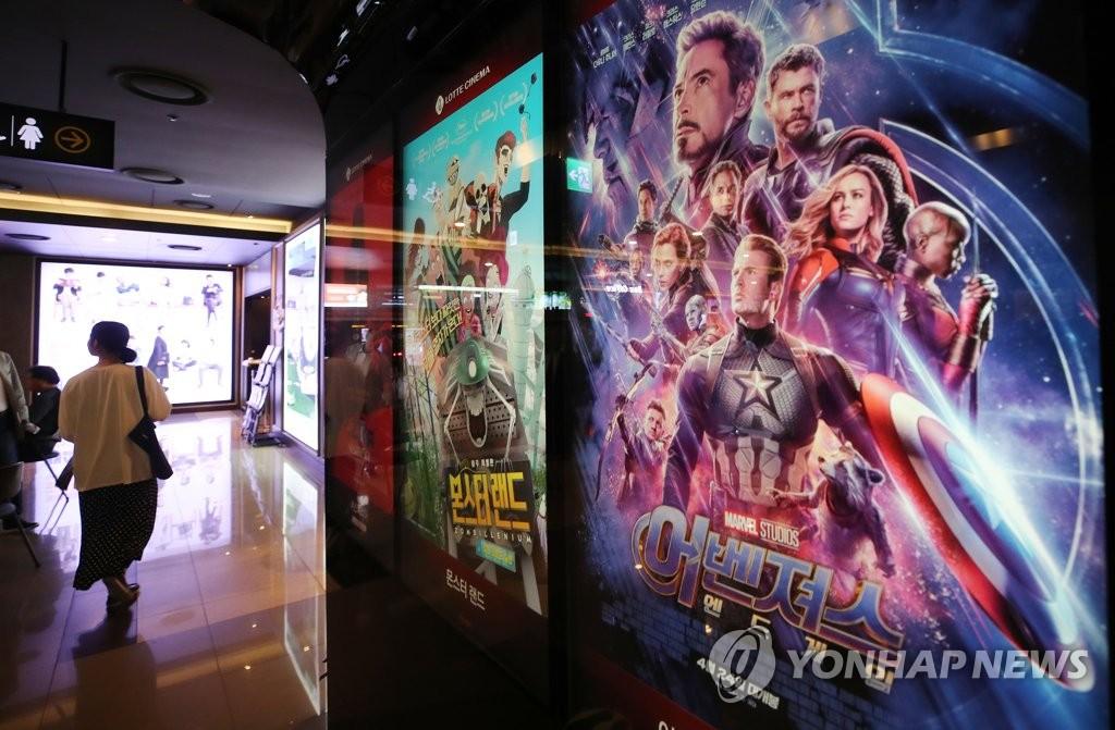 《复仇者联盟4:终局之战》海报 韩联社