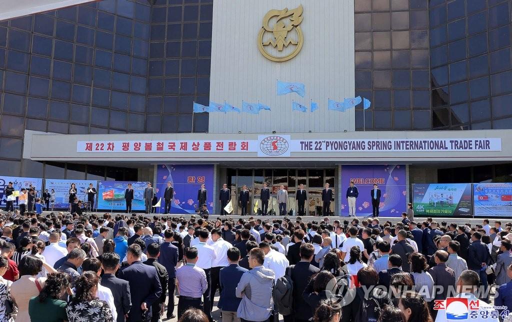 朝鲜春季国际商品展开幕