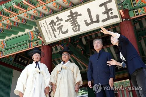 文在寅访问庆州玉山书院