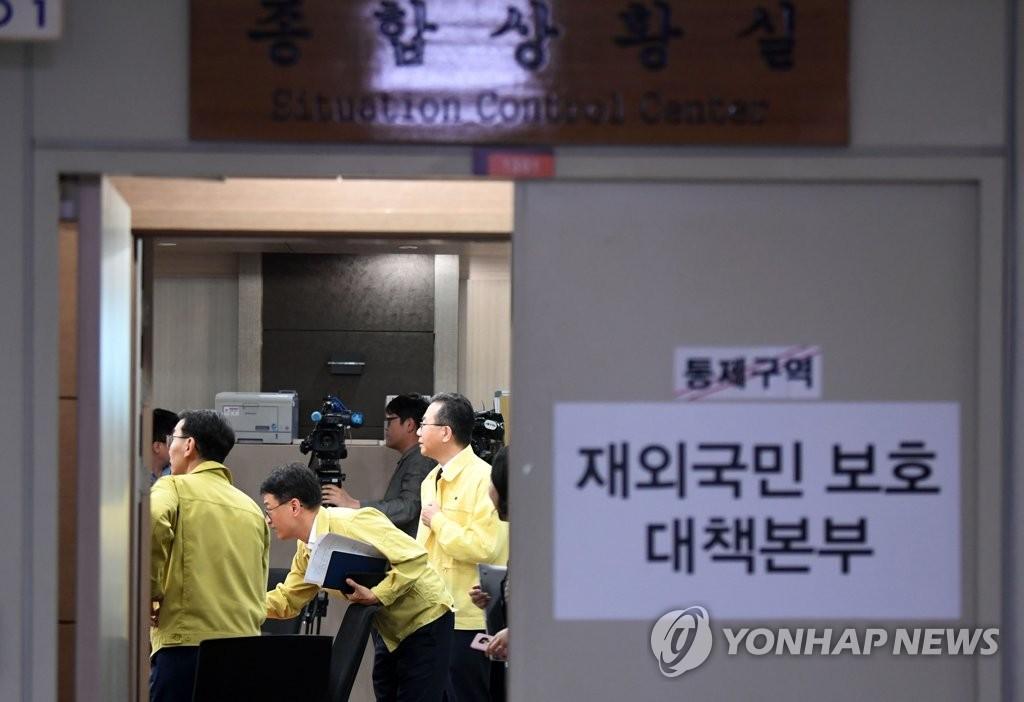 统计:2019年遭遇各类受害事件旅外韩国公民增23%
